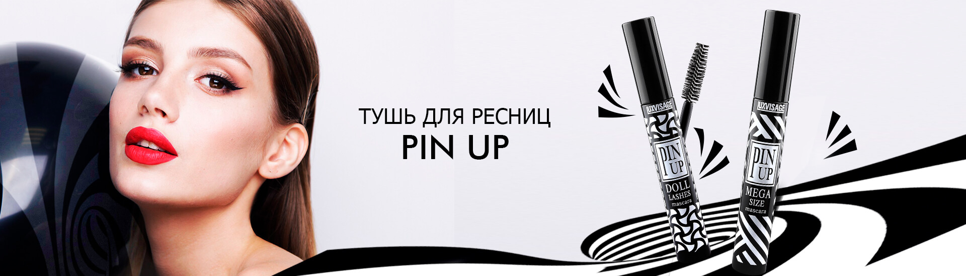 Pin Up зеркало для входа